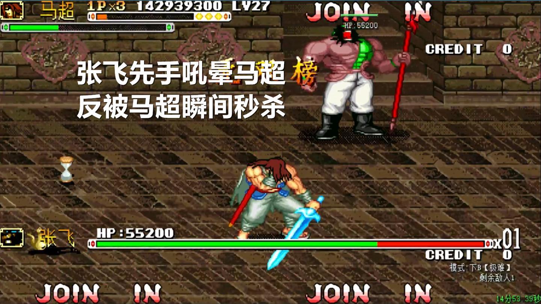 永恒唠游戏: 冰剑马超单挑张飞, 先让一招, 再将其秒杀
