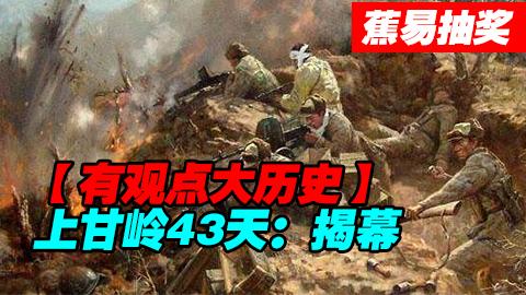 【蕉易&抽奖】朝鲜战争--上甘岭43天-揭幕