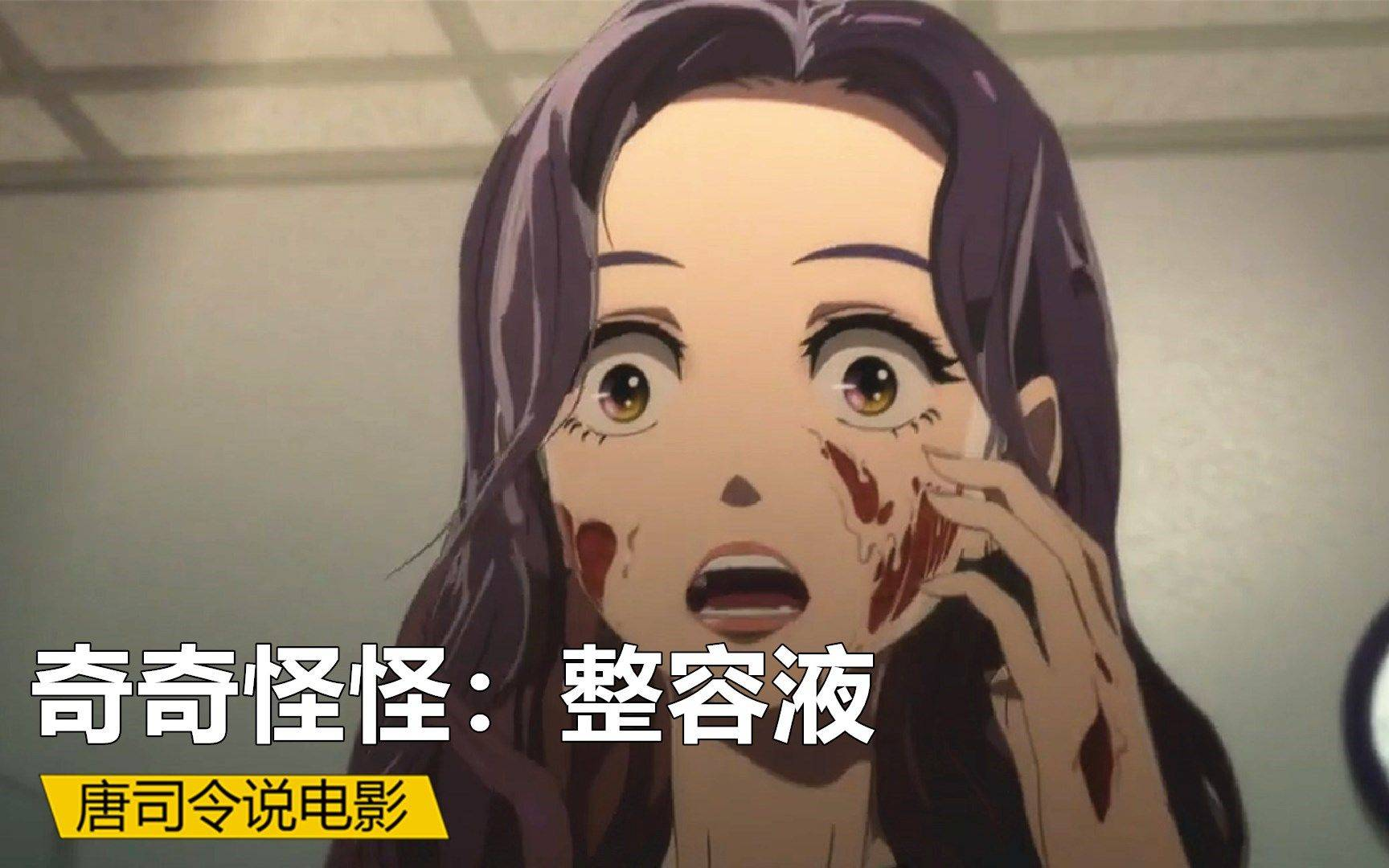 神奇药水浸泡身体20分钟, 就能捏出完美身材, 韩国动画《整容液》
