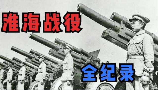 凤凰卫视—淮海战役全纪录(三)天罗地网