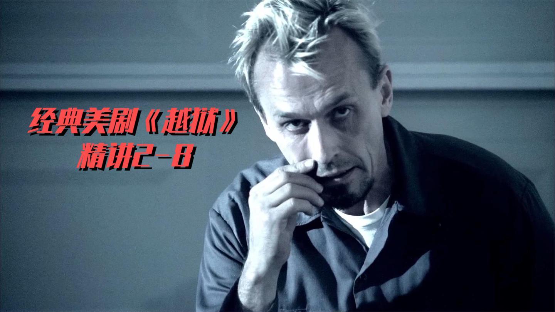 《越狱2》8: 背叛加反转, 500万争夺战, 茶包哥秀智商骗了所有人
