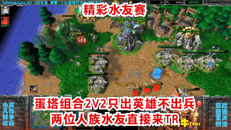 精彩水友赛, 蛋塔组合2V2只出英雄不出兵, 两位人族水友直接来TR