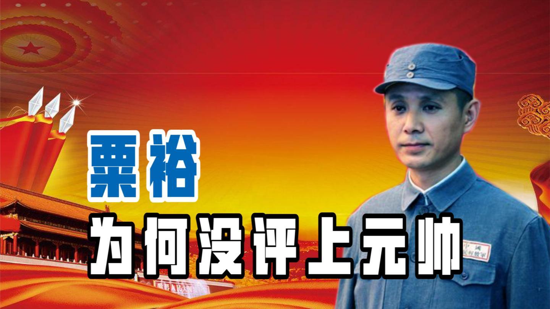 很多人觉得粟裕没入列十大元帅很可惜, 你怎么看? 为什么?