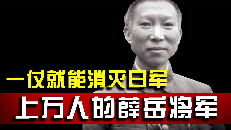 """""""抗日战神"""": 薛岳是怎样歼灭日军整个师团的?"""