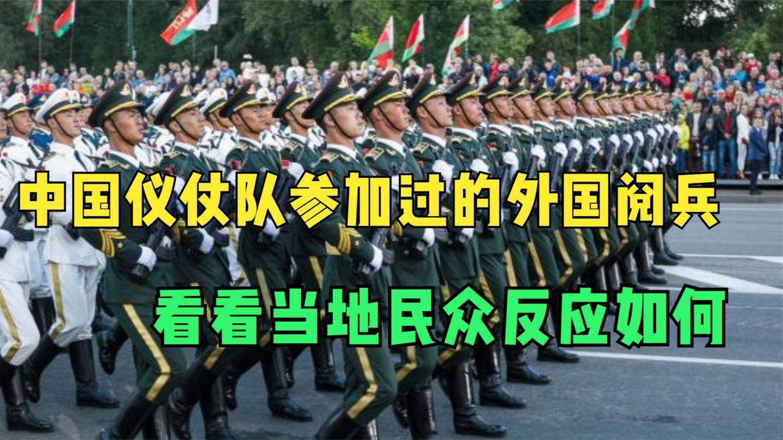 中国军人在国外是什么地位? 去参加国外阅兵, 直接给他们上了一课