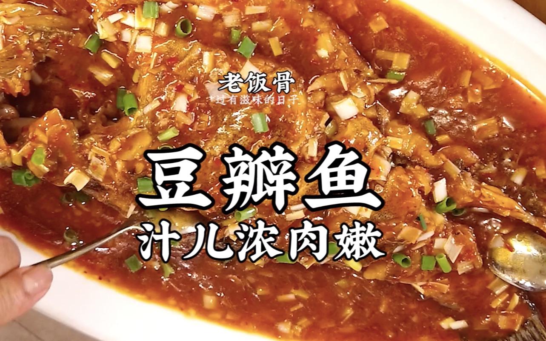 汁儿浓肉嫩豆瓣鱼, 扒一块肉裹一层汁儿, 配上米饭好吃到炸!
