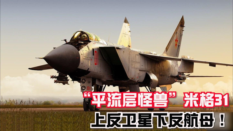 """""""平流层怪兽""""米格31战机, 号称飞行导弹部队, 上反卫星下反航母"""