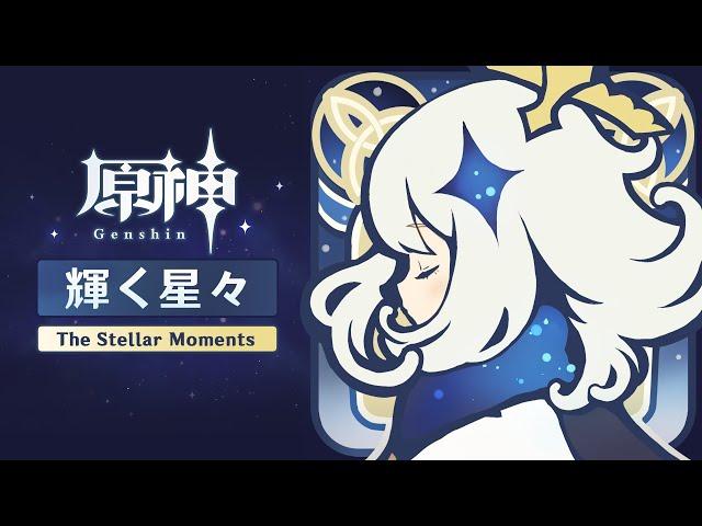【原神】「輝く星々 the stellar moments」