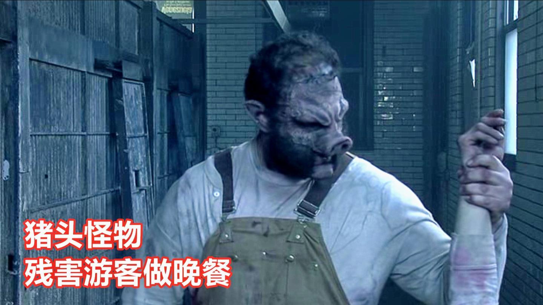 可怕的猪头人身怪物, 在公路旁蹲点, 残害游客当作晚餐, 惊悚片