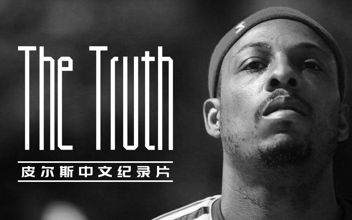 皮尔斯首部中文纪录片《真理之路》从被捅11刀到总决赛MVP!