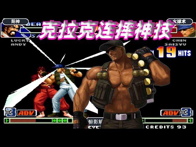 拳皇98c: 克拉克这套22连真是神技,摔得对手无力还手