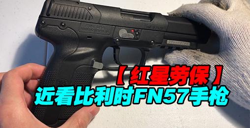 【红星劳保】有趣的比利时FN57手枪