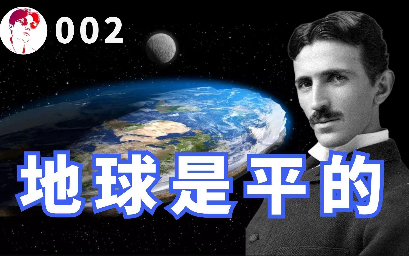 【阴谋论】特斯拉认为地球是平的;澳大利亚也并不存在