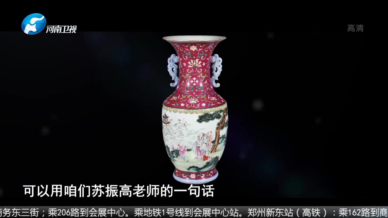 鉴宝: 妹妹花350万买的瓷瓶, 被鉴定值600万, 这眼真毒