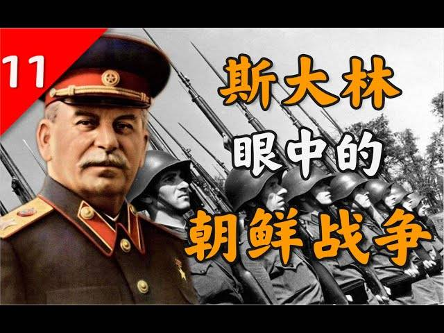 密信、詭計、暗殺: 斯大林之死與朝鮮戰爭【不良博士】