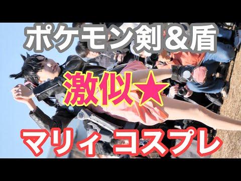 [4k]c97 cosplay 結城おみさん ポケモン ソード&シールド マリィ(コミケ コスプレ 角色扮演 코스프레