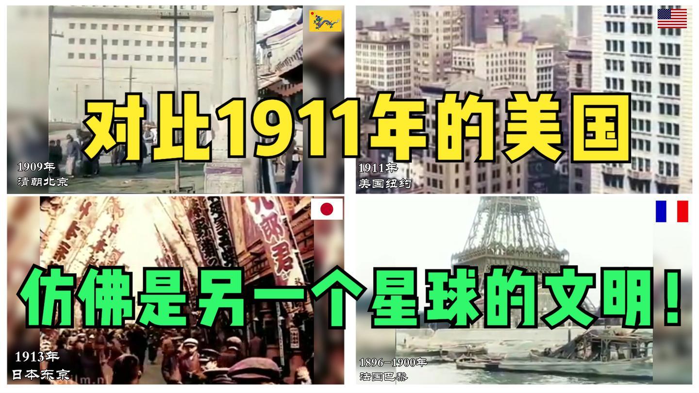"""中外6国百年前珍贵影像: 同时代的城市, 不同""""次元""""的世界!"""