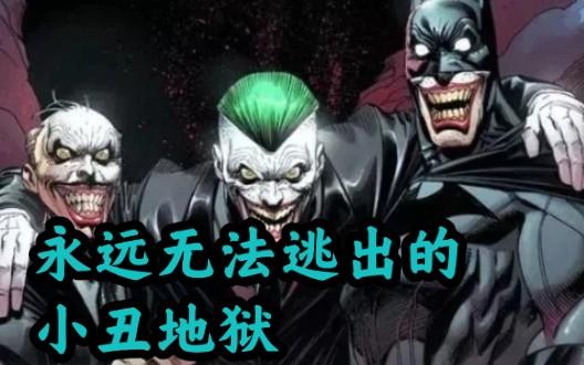 """将出现第4个小丑! 原来蝙蝠侠一直在无限循环的""""小丑地狱""""里"""