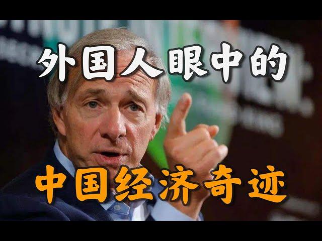 百年耻辱、特朗普、世界剧变: 美国千亿富豪达利欧如何看中国?