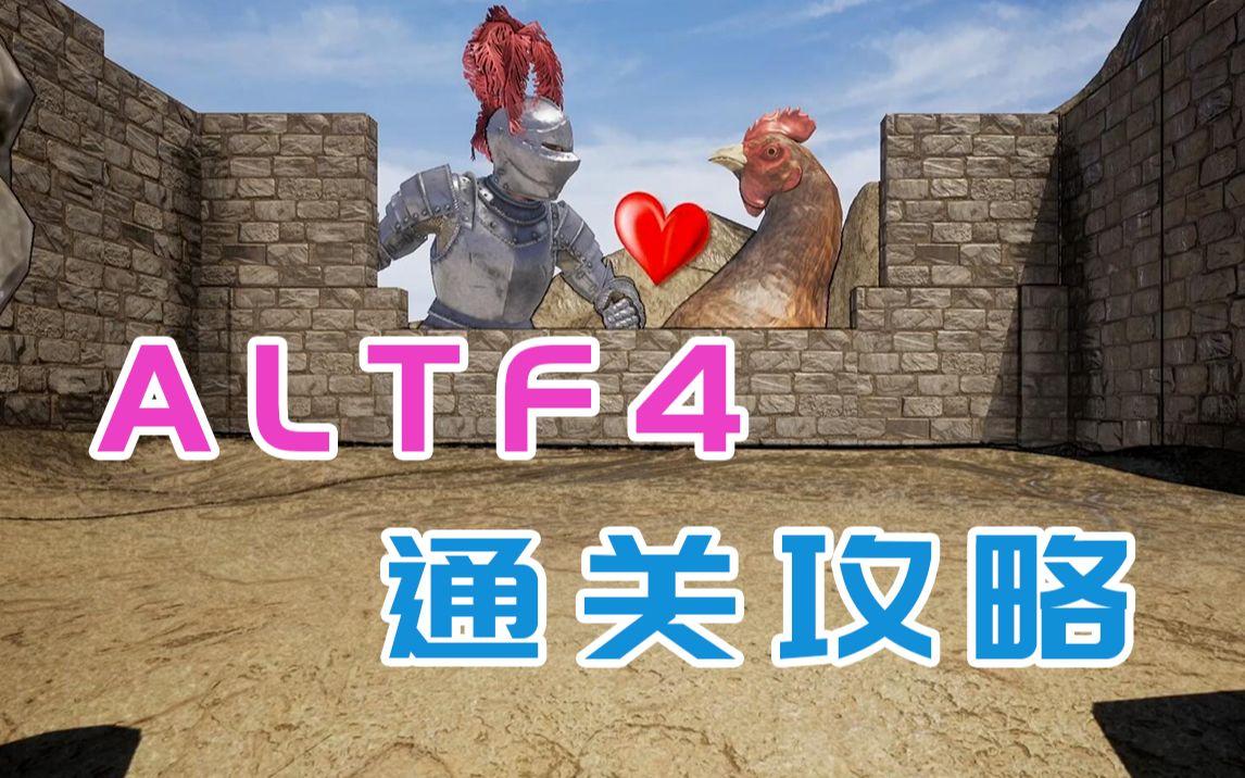 【女流】ALTF4流程通关攻略