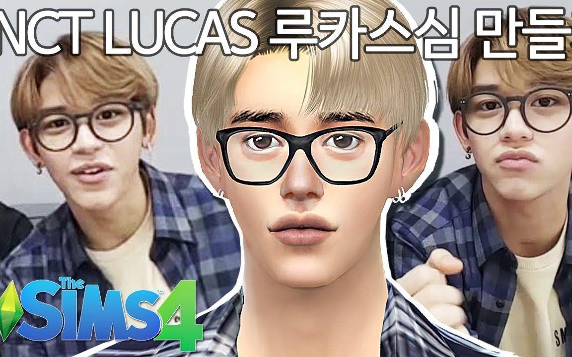 【模拟人生4】 NCT LUCAS 黄旭熙 大神捏脸 这个嘴唇真的很传神了23333