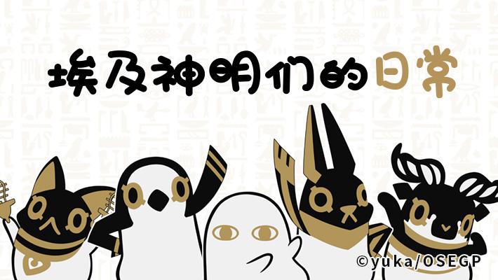 【AcFun独播】十月新番《埃及神明们的日常》正式PV