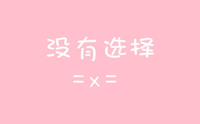【囧菌翻唱】因为对你我=x=没有选择