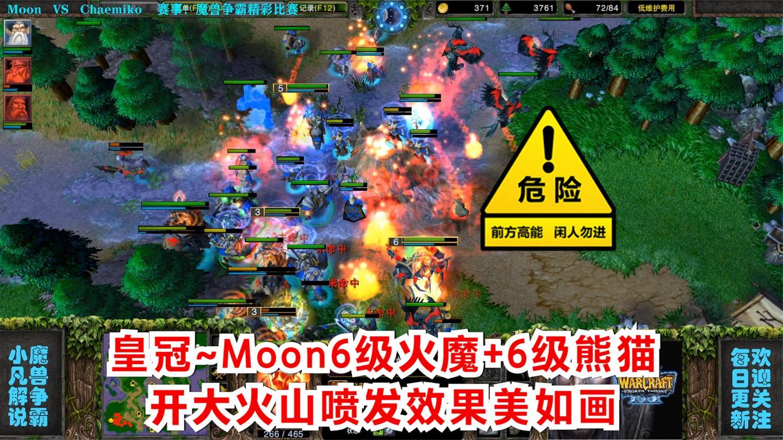 皇冠~Moon6级火魔+6级熊猫, 开大火山喷发效果美如画 精彩魔兽
