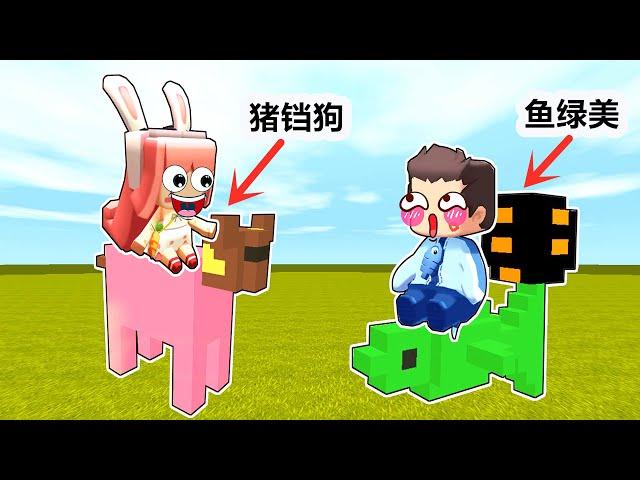 【木鱼】迷你世界: 幸运方块大冒险,猪铛狗与鱼绿美的相遇!
