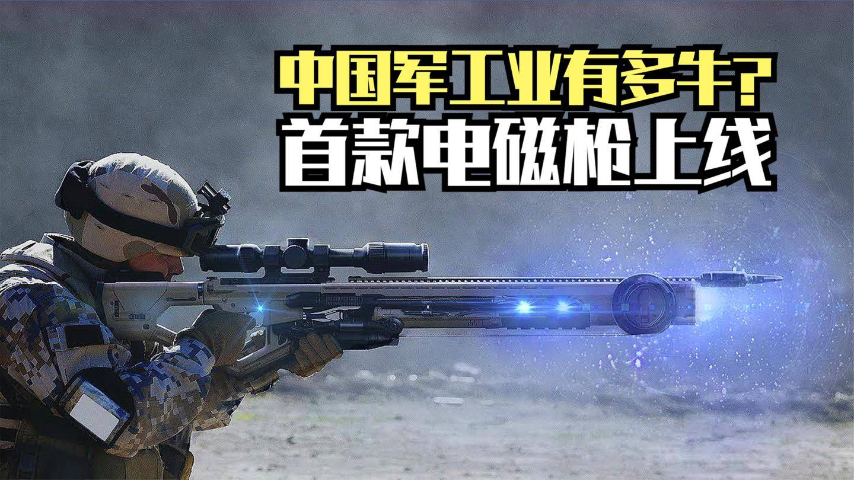 中国军工业有多牛? 上线首款电磁枪, 有可能开创武器新征途