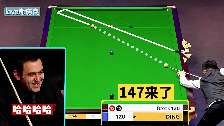 丁俊晖在奥沙利文面前打147, 这颗黄球给火箭激动得像个孩子