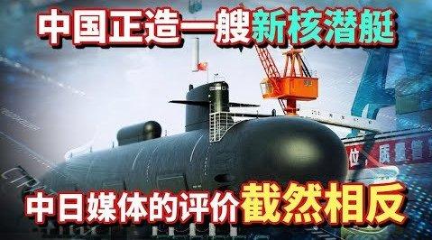 中国正在建造新核潜艇...