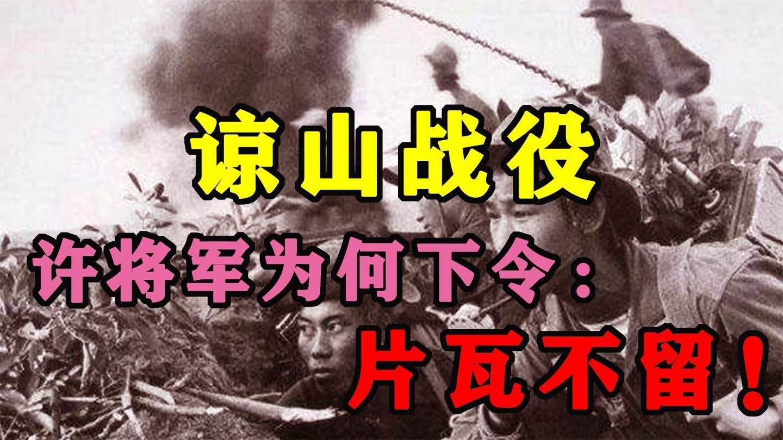 """谅山战役: 中越最惨烈的一场战役, 许将军下令""""片瓦不留""""!"""
