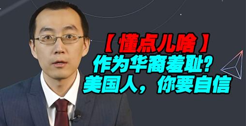 【懂点儿啥47】作为华裔羞耻?美国人,你要自信