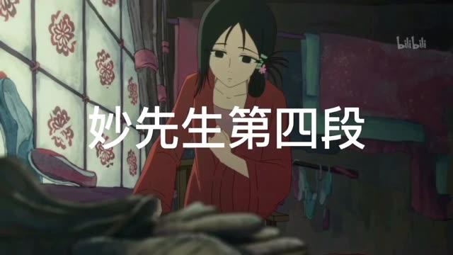 #妙先生完整电影 #热门