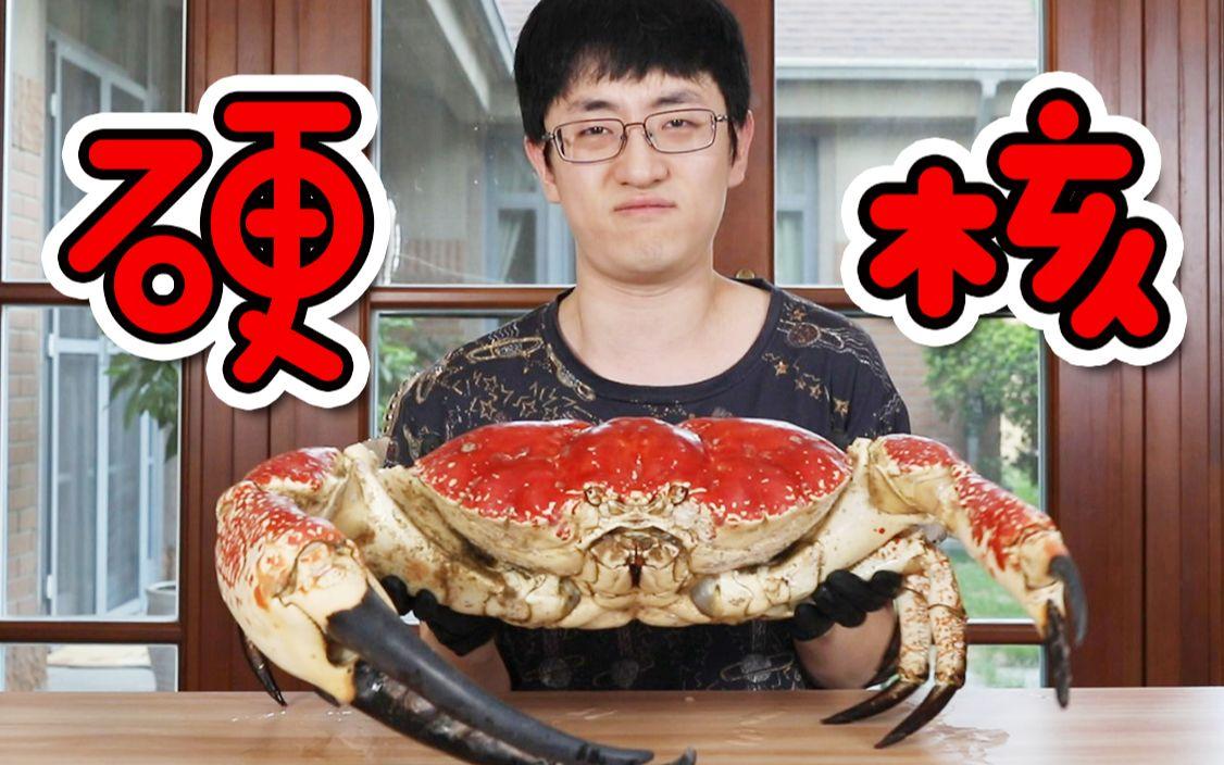 爷青回! 炭烤8988元一只巨型皇帝蟹! 不愧是蟹中帝皇!