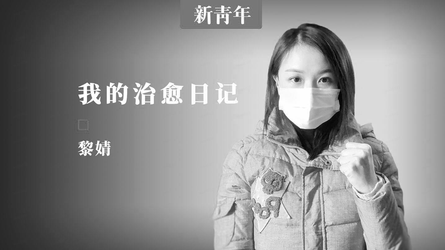 """新冠肺炎痊愈者黎婧:用""""大白""""感谢方舱医院里每一个医护人员"""