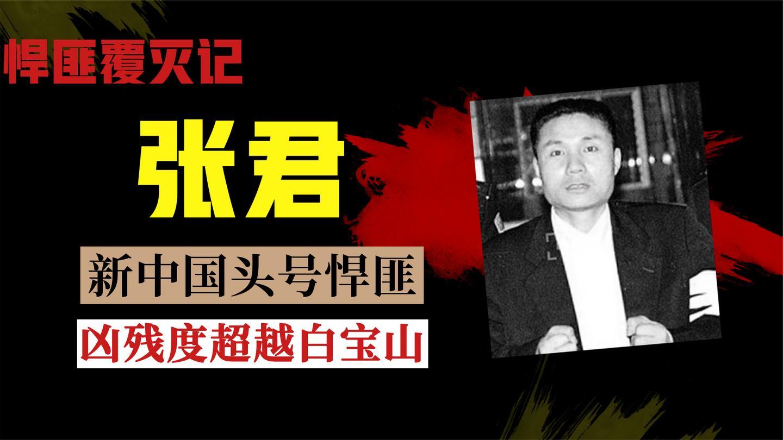新中国头号悍匪张君, 凶残度超越白宝山, 自学反侦查术与警方周旋