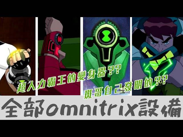 ben10 全部手錶變身系統介紹omnitrix ultimatrix biomnitrix potis altiare【睿x漫畫】