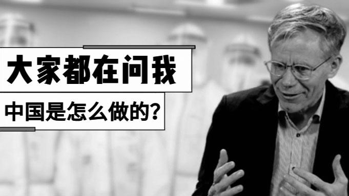 """世卫专家谈中国战""""疫""""经验 :速度与民众配合是关键"""