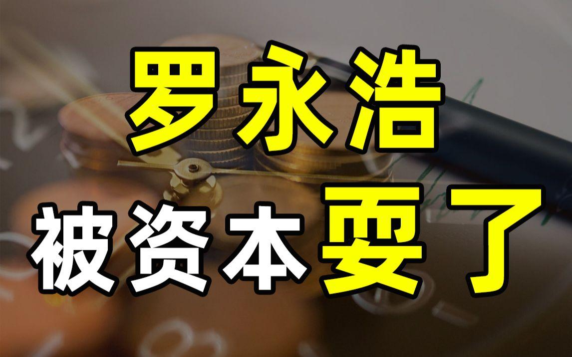 【半佛】资本戏耍罗永浩老师。