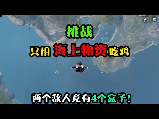 和平精英: 挑战只用海上物资吃鸡!两个敌人竟被我打成4个盒子【突击手蜜獾】