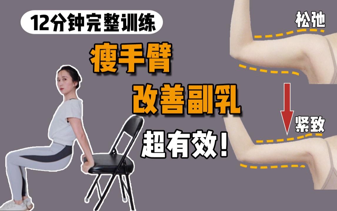 【瘦不了猫】超有效! 瘦手臂改善副乳, 12分钟完整带练! 赶走拜拜肉