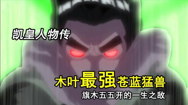 凯皇人物传: 火影第一励志体术王者! 天才卡卡西的一生之敌