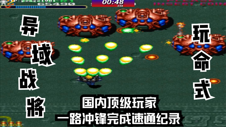 异域战将, 国内顶级玩家一路玩命式冲锋, 速度太快紧张的手心出汗