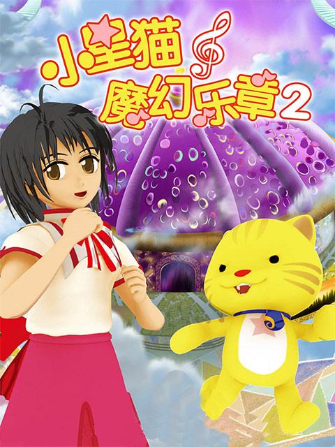 小星猫魔幻乐章 第二季