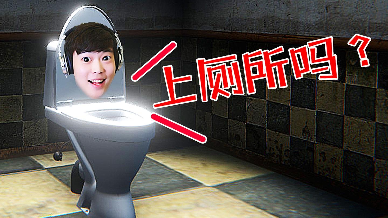 屌德斯解说 找厕所模拟器 一款需要憋尿才能玩的游戏