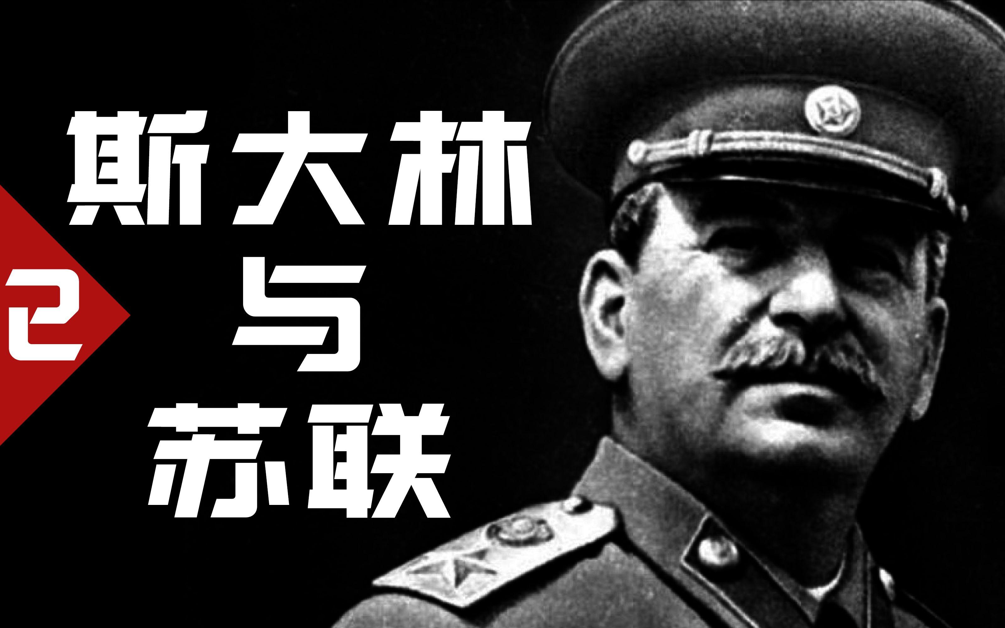 慈父、领袖、钢铁之人, 斯大林与苏联的崛起(中)【历史调研室15】