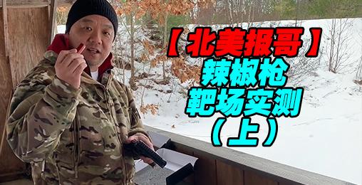 【北美报哥】看看我们的辣椒枪靶场实测(1)