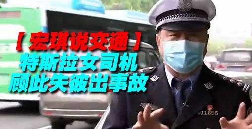 特斯拉女司机顾此失彼出事故【宏琪说交通】